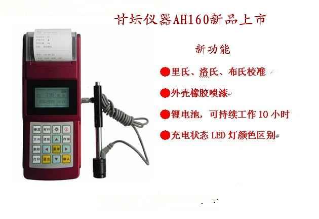 高配置便携式里氏硬度计ah160供应