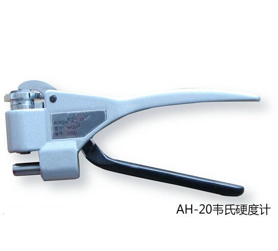 铝合金韦氏硬度计AH-20(钳式硬度计)