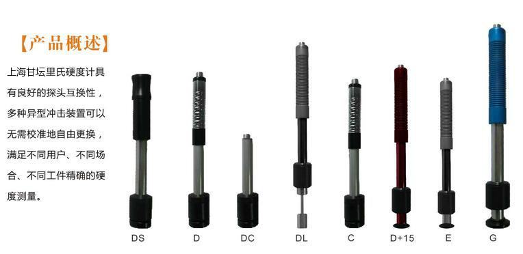 便携式里氏硬度计探头供应(多型可选)